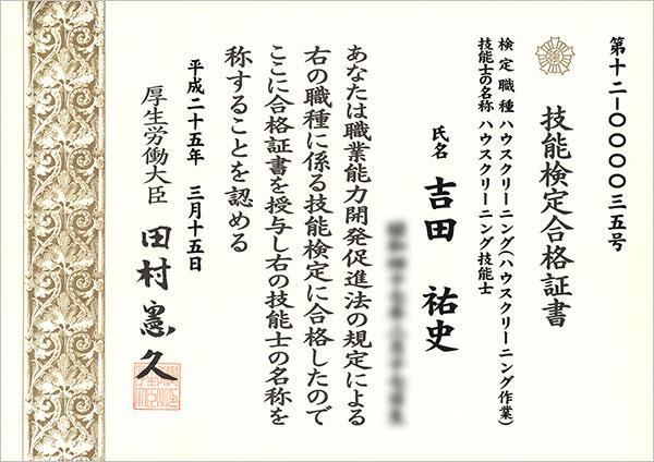 害虫駆除ならアート工業(埼玉・...