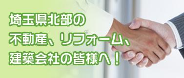 埼玉県北部の不動産、リフォーム、建築会社の皆様へ